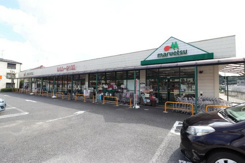 スーパー マルエツ町田鶴川店