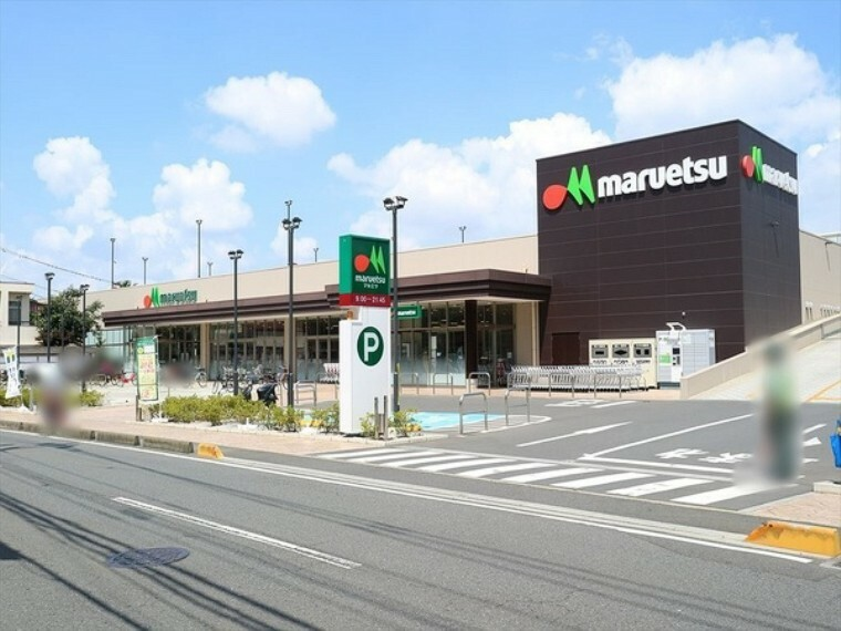 スーパー マルエツ 志木幸町店