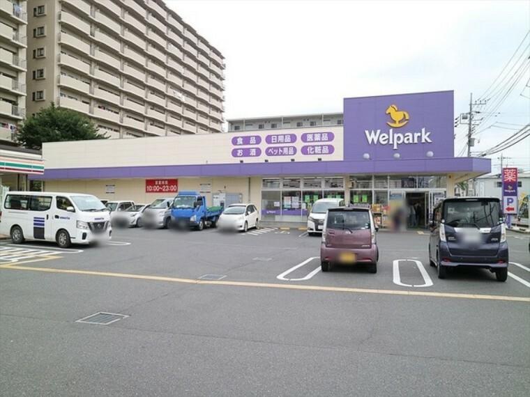 ドラッグストア ウェルパーク志木幸町店