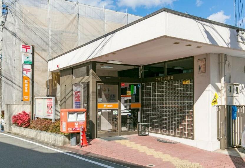 郵便局 徒歩10分(約800m)。郵便窓口の営業時間は平日9時~17時、ATMの営業時間は平日9時~19時(土・日・祝日は17時まで)。郵便窓口では一部キャッシュレス決済が可能です。