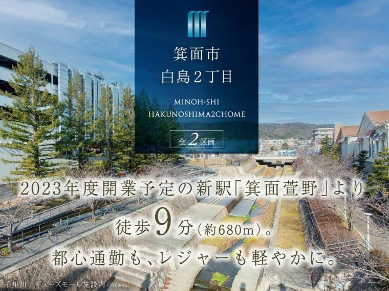 現況写真 2023年度開業予定の新始発駅、北大阪急行線「箕面萱野」駅(徒歩9分/約680m)利用で梅田方面へのアクセスがますます便利に。駅前の開発エリアと一線を画す、閑静な住宅街で理想の邸宅を。