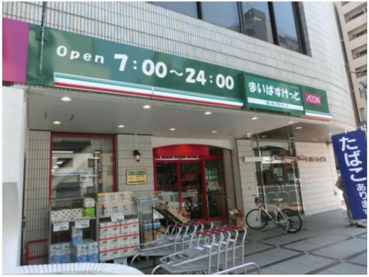 スーパー まいばすけっと 渋谷本町6丁目店:急なお買い物にも安心の徒歩5分!(368m)