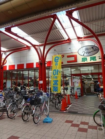 スーパー コノミヤピコ泉尾店