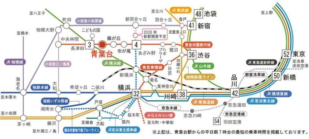 「青葉台駅」より、「渋谷駅」へ乗車36分、「横浜駅」へ乗車32分、「東京駅」へ乗車52分でアクセスできます。[平日朝7時台]