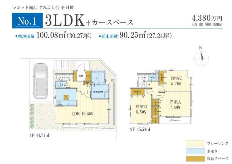 参考プラン間取り図 No.1間取りプラン 価格: 4380万円間取り: 3LDK土地面積: 100.08m2建物面積: 90.25m2
