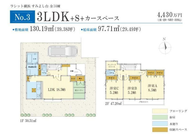 参考プラン間取り図 No.3間取りプラン 価格: 4430万円間取り: 3LDK+S土地面積: 130.19m2建物面積: 97.71m2