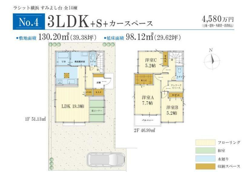 参考プラン間取り図 No.4間取りプラン 価格: 4580万円間取り: 3LDK+S土地面積: 130.2m2建物面積: 98.12m2
