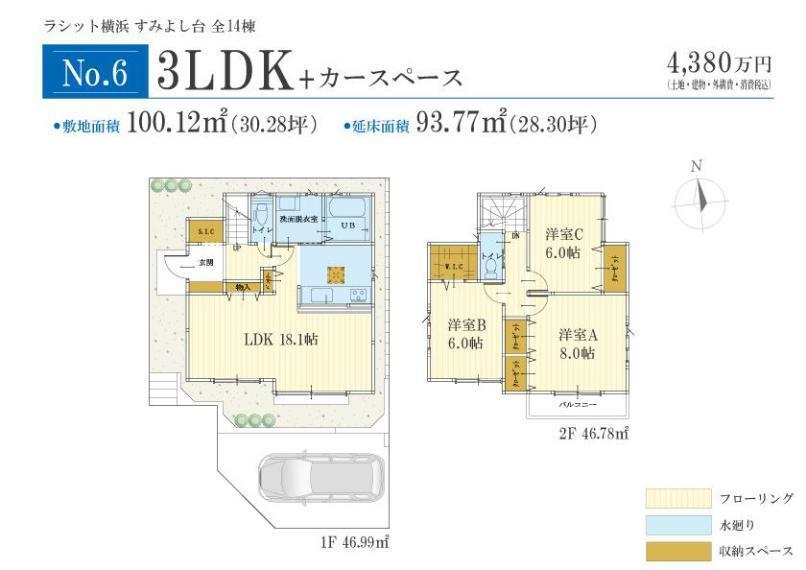 参考プラン間取り図 No.6間取りプラン 価格: 4380万円間取り: 3LDK土地面積: 100.12m2建物面積: 93.77m2