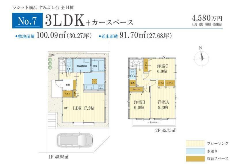 参考プラン間取り図 No.7間取りプラン 価格: 4580万円間取り: 3LDK土地面積: 100.09m2建物面積: 91.7m2