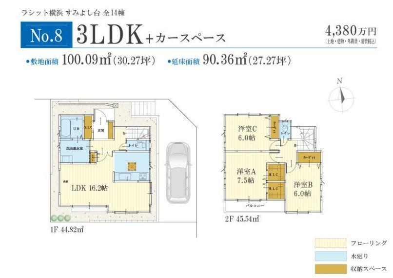 参考プラン間取り図 No.8間取りプラン 価格: 4380万円間取り: 3LDK土地面積: 100.09m2建物面積: 90.36m2