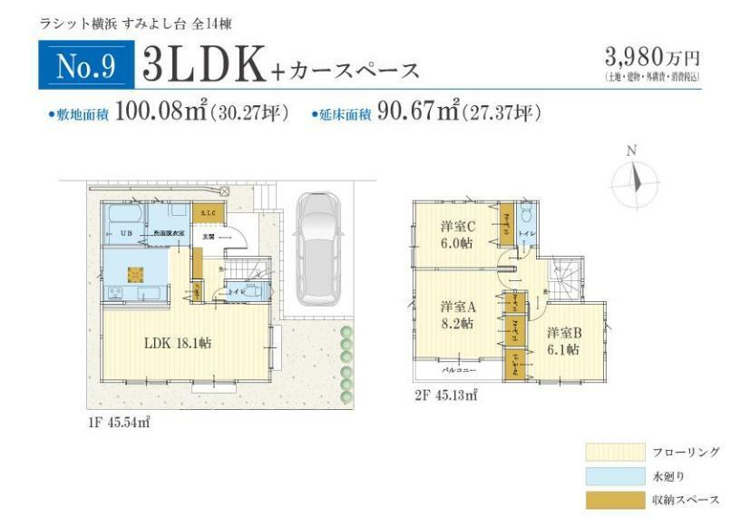 参考プラン間取り図 No.9間取りプラン 価格: 3980万円間取り: 3LDK土地面積: 100.08m2建物面積: 90.67m2