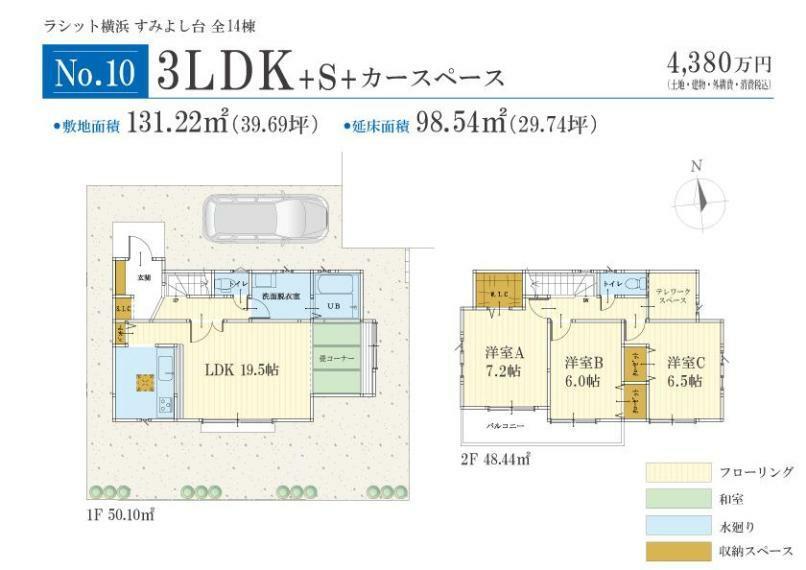 参考プラン間取り図 No.10間取りプラン 価格: 4380万円間取り: 3LDK+S土地面積: 131.22m2建物面積: 98.54m2