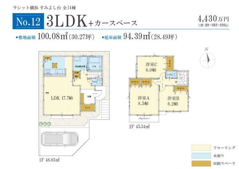参考プラン間取り図 No.12間取りプラン 価格: 4430万円間取り: 3LDK土地面積: 100.08m2建物面積: 94.39m2