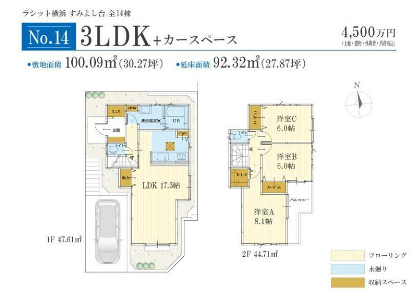 参考プラン間取り図 No.14間取りプラン 価格: 4500万円間取り: 3LDK土地面積: 100.09m2建物面積: 92.32m2