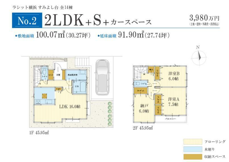 参考プラン間取り図 No.2間取りプラン 価格: 3980万円間取り: 3LDK土地面積: 100.07m2建物面積: 91.9m2