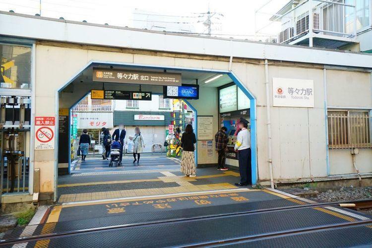 等々力駅(東急 大井町線) 徒歩13分。