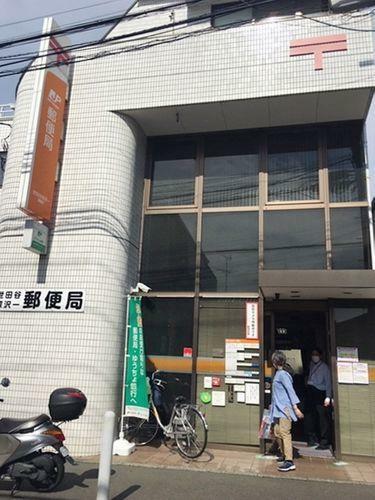 郵便局 世田谷深沢一郵便局 徒歩19分。