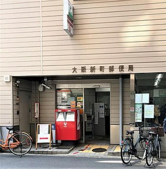 郵便局 大阪新町郵便局 約550m 徒歩7分