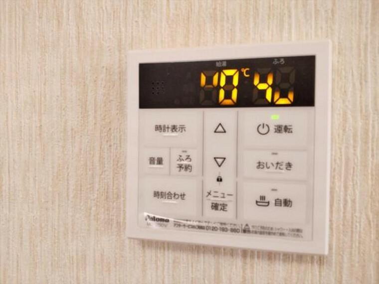 発電・温水設備 (リフォーム済)給湯パネルはお風呂とキッチン横の2ヶ所に設置しました。家事をしながらスイッチポンでお風呂のお湯張りもできますよ。自動停止でうっかり止め忘れも防げます。