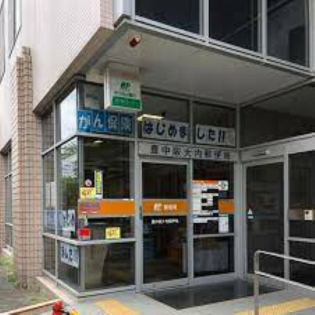 郵便局 【郵便局】豊中阪大内郵便局まで547m