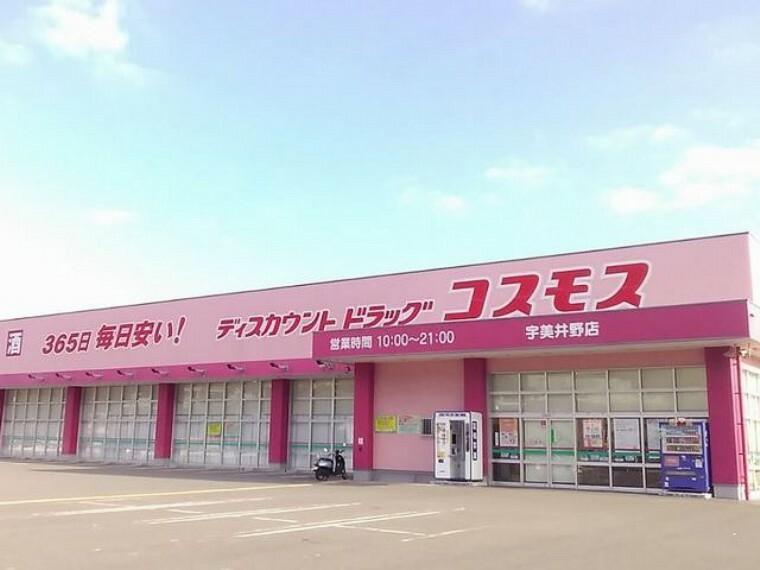 ドラッグストア 【ドラッグストア】ディスカウントドラッグ コスモス 宇美井野店まで1226m