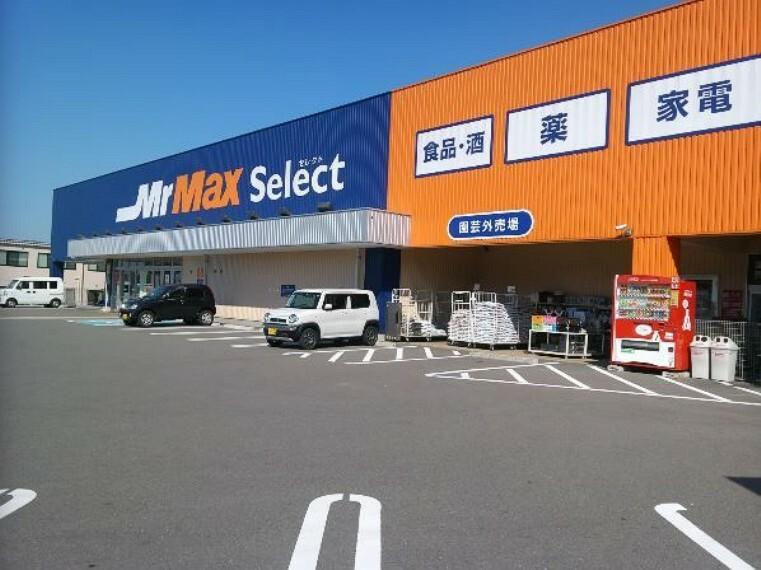 【ディスカウントショップ】MrMax(ミスターマックス) Select宇美店まで185m