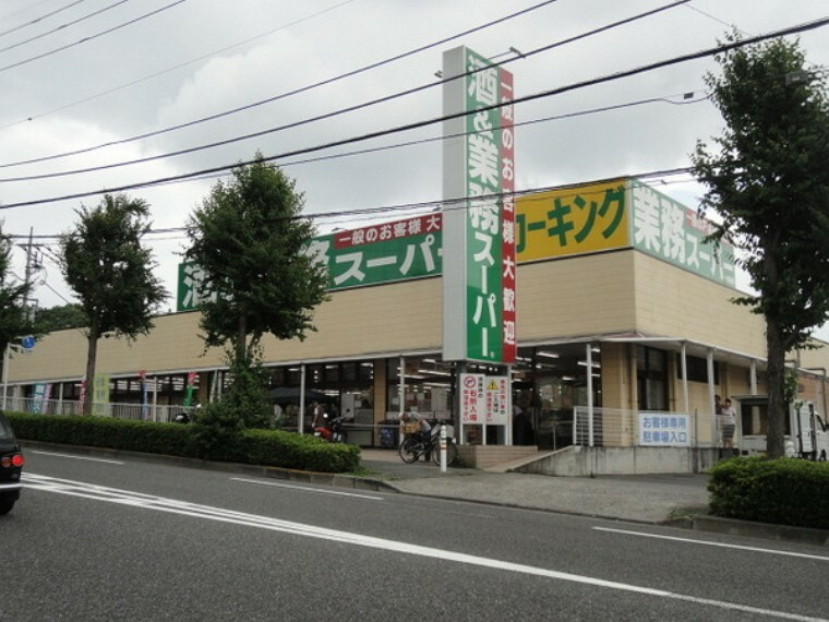 スーパー 業務スーパー町田図師店