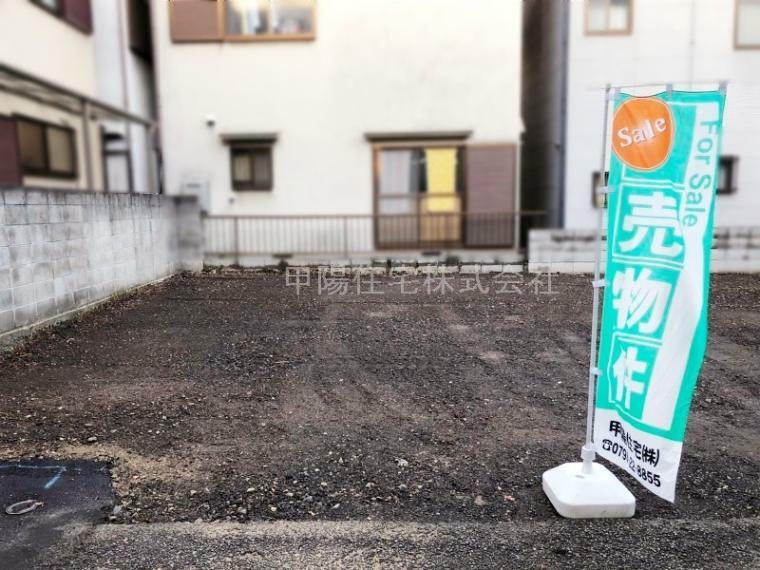 甲陽住宅株式会社