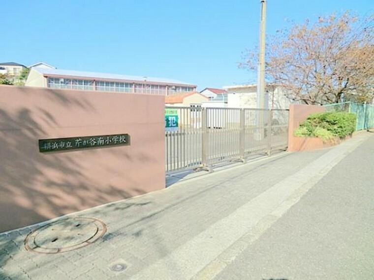 小学校 横浜市立芹が谷南小学校まで400m