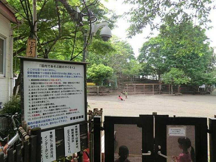 幼稚園・保育園 安部幼稚園まで900m
