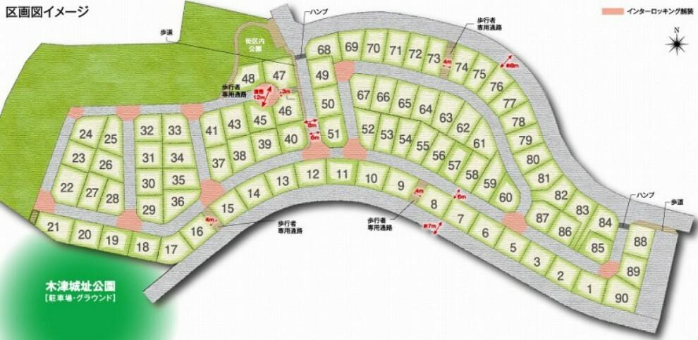 区画図 JR木津駅徒歩9分の高台に誕生する87区画のビックプロジェクト。