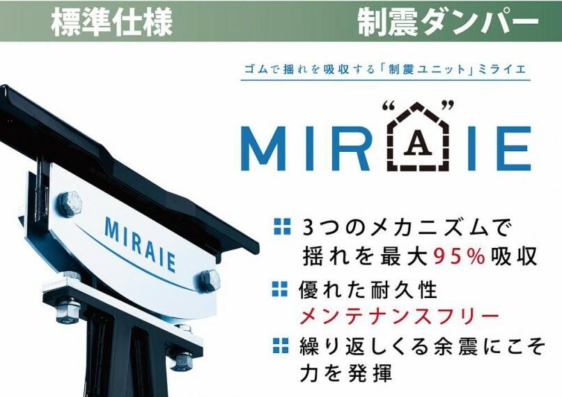 構造・工法・仕様 【標準仕様 制震ダンパーMIRAIE(ミライエ)】 住友ゴムの住宅用制震ダンパーMIRAIE[ミライエ]は住まいの持つ耐震性を損なうことなく、新たな性能を加え、本震だけでなく、繰り返し来る余震にも強い、より安心・安全な住まいづくりをお手伝いします。日本中央住販は「安心をオプションにしたくない」という思いから、全ての建物性能ラインナップに標準採用としました。
