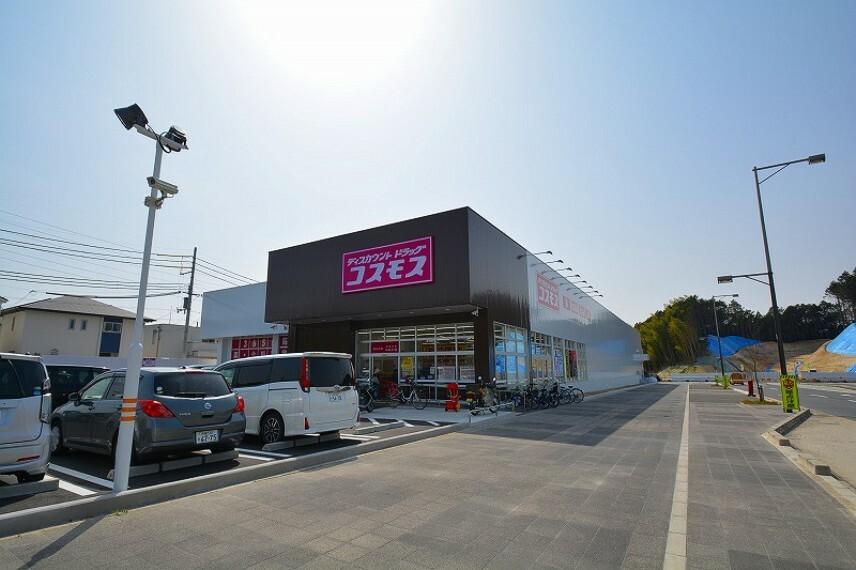 ドラッグストア コスモス城山台店まで徒歩10分■営業時間 10:00~21:00