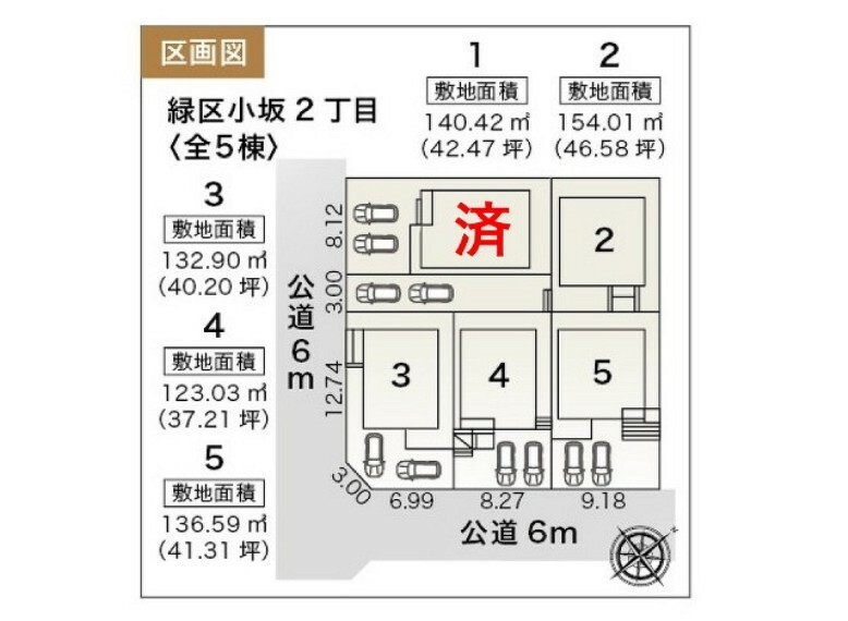 区画図 全体区画図 【名古屋市緑区小坂2丁目】