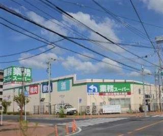 スーパー 業務スーパー永犬丸店
