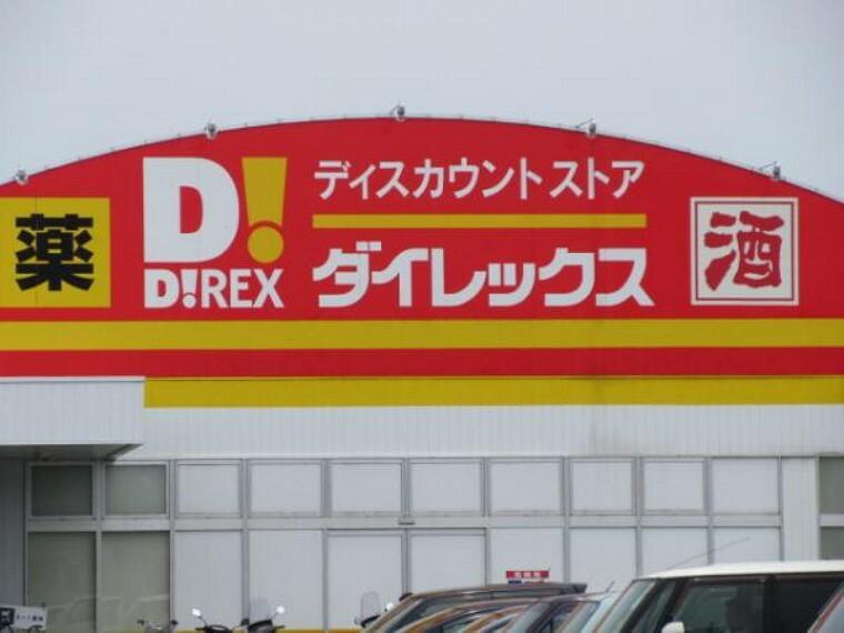 スーパー スーパー「ダイレックス」様まで800m(徒歩10分)毎日のお買い物も近いと便利ですね。
