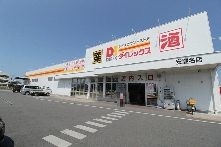 スーパー ダイレックス安慶名店