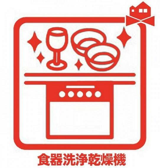 手間・時間をかけず、効率よく食器類を洗浄 家事の時間を大幅に短縮出来ます! かつ節水効果にも優れた食洗機を標準装備。スライド式なので場所も取りません。