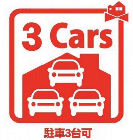 駐車3台可
