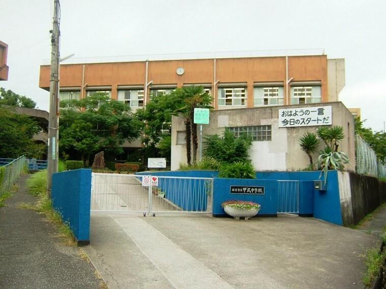 中学校 【中学校】西宮市立甲武中学校まで1996m