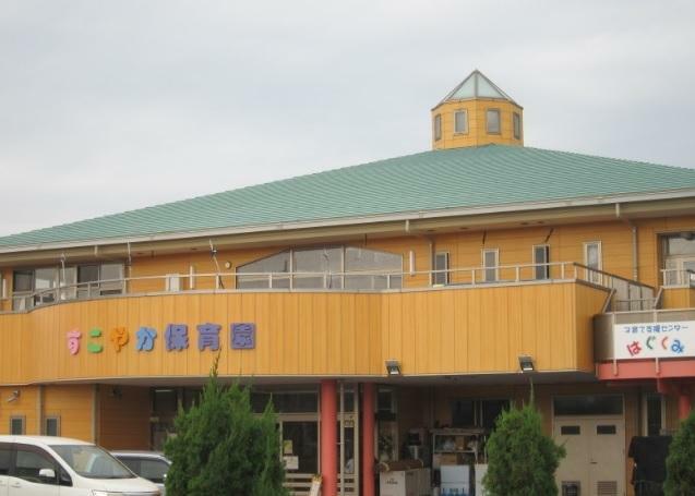 幼稚園・保育園 すこやか保育園 静岡県駿東郡清水町長沢296-1