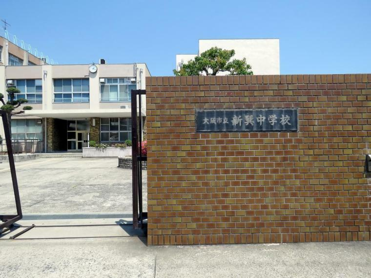 中学校 大阪市立 新巽中学校 大阪府大阪市生野区巽南4丁目2-53