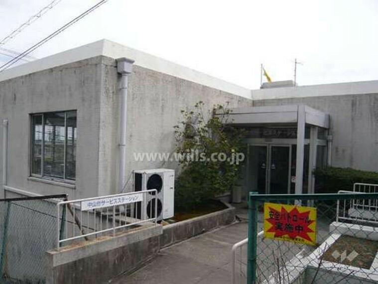 役所 中山台サービスステーションの外観