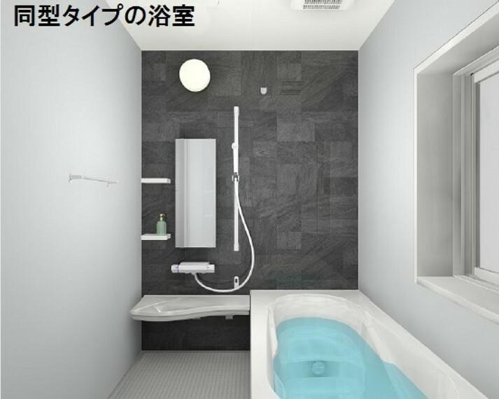 同仕様写真(内観) 同型タイプの浴室 浴室は、換気乾燥暖房器付でヒートショック防止に。 またランドリーパイプも設置されていて、雨の日など洗濯物の乾燥にも利用できます。