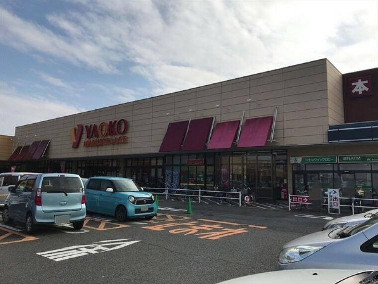 スーパー ヤオコー所沢北原店