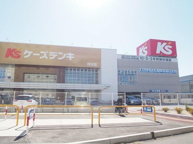 ケーズデンキ所沢店