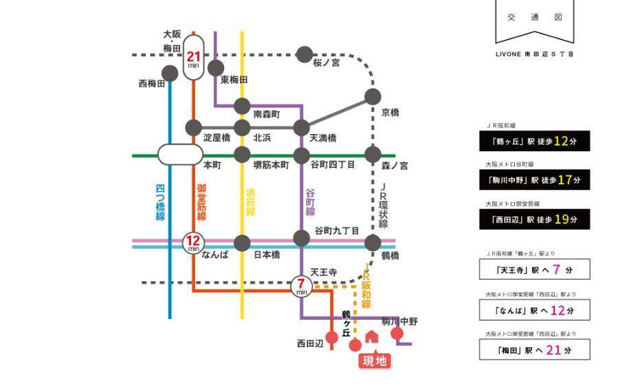 LIVONE南田辺5丁目は、地下鉄御堂筋線・地下鉄谷町線・JR阪和線の3WAYアクセスで、なんば・本町・梅田方面など、市内主要部への乗換なしでアクセス可能。仕事やお出かけに便利な路線です。