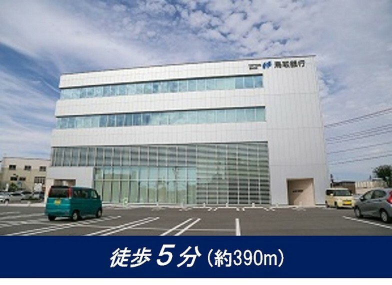 銀行 鳥取銀行 米子東支店:ATMは平日8時~21時、土日祝日9時~19時まで利用可能。