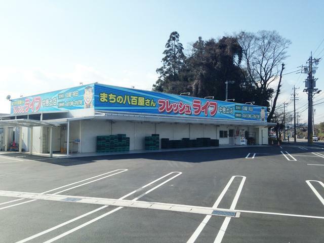 スーパー フレッシュライフ中恵土店