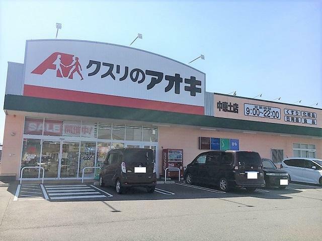 ドラッグストア クスリのアオキ 中恵土店